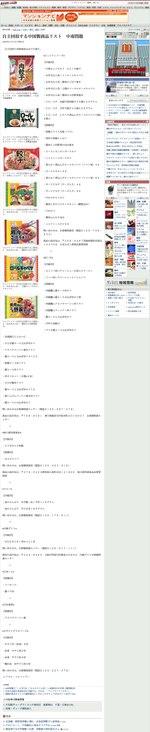 Asahicom_20080131