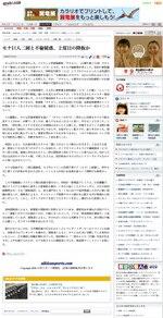 Asahicom_20080710