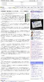 Yomiuri_online_20090211
