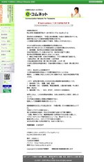 Koike_yuriko_20091201