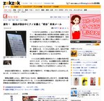 Zakzak_20100122