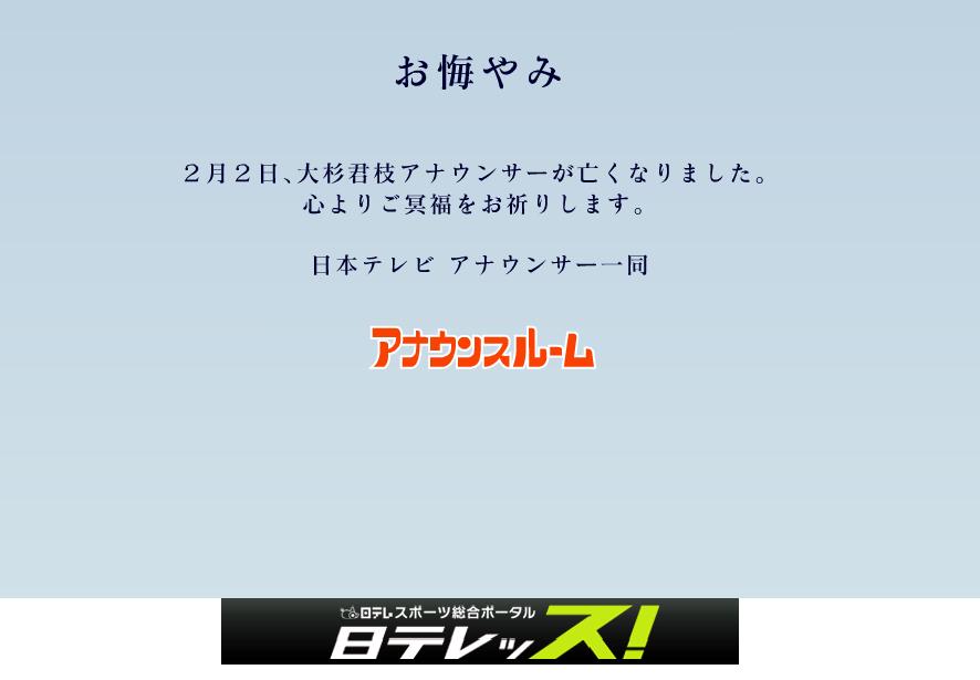 大杉君枝の画像 p1_6