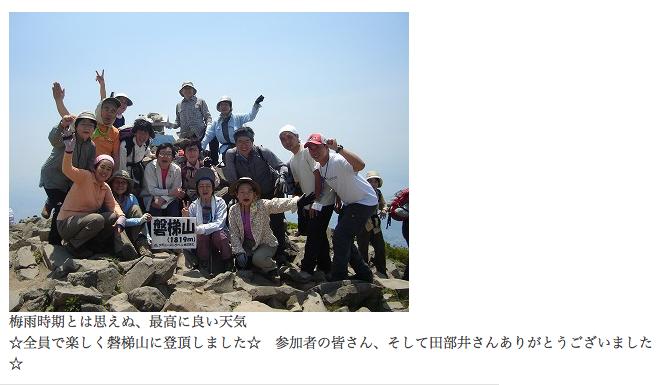 北海道のトムラウシ山遭難事故で批判談話を出していた有名登山家 ...